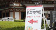 増上寺 仏の世界展 会場入口